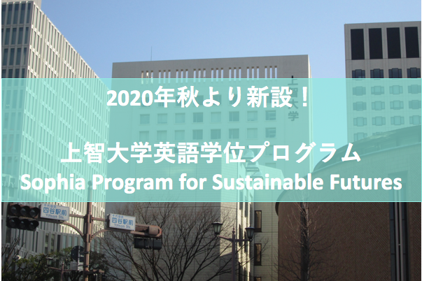 Sophia Program for Sustainable Futures