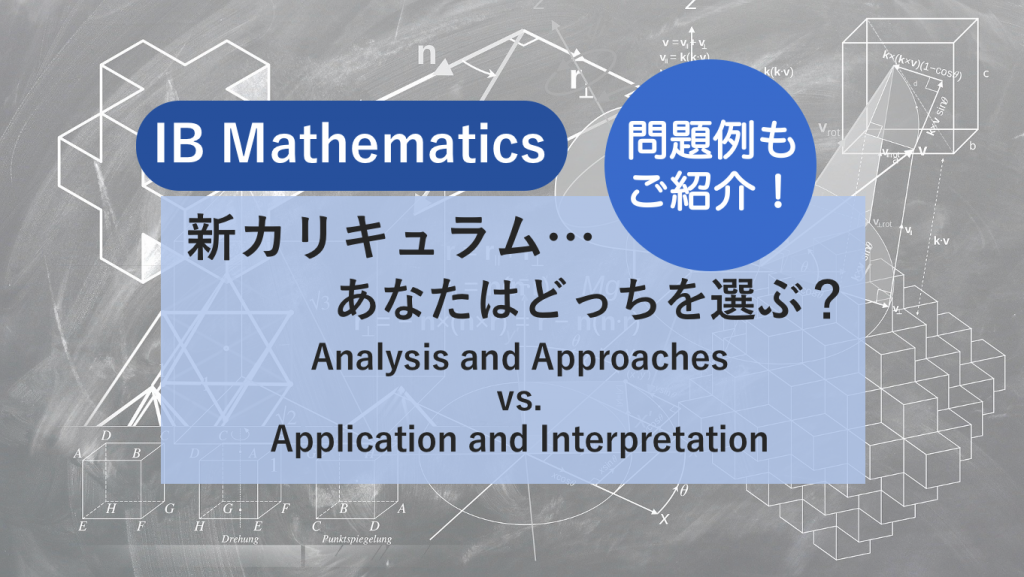 Analysis and ApproachesとApplications and Interpretationの比較!